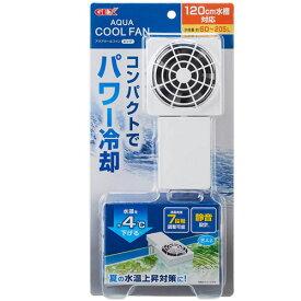 【在庫限り特価】GEX アクアクールファン ビッグ 冷却ファン