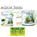 【赤字特価】 GEX アクア360R 円柱 インテリア水槽セット 熱帯魚 メダカ