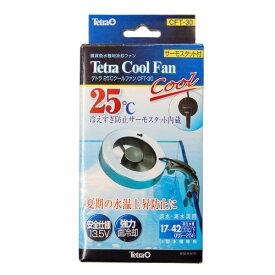 ≪とびきり価格≫テトラ 25℃クールファン CFT-30