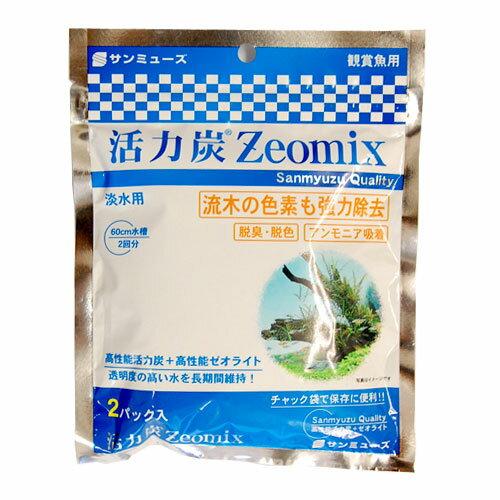 サンミューズ 活性炭 Zeomix 2パック入