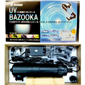 ゼンスイ UVバズーカ UV殺菌灯 500L以下対応  (45〜120cm水槽まで対応)
