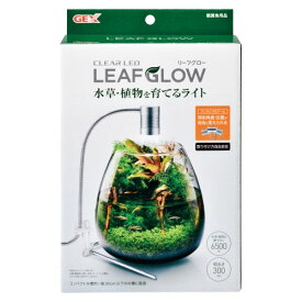 ≪数量限定≫ GEX クリアLED リーフグロー 小型水槽用照明 LEDライト
