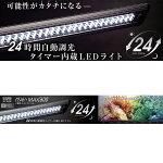 ≪数量限定≫コトブキレイマックス60060cm用LED24時間自動調光タイマー内臓LEDライト