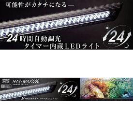 コトブキ レイマックス 600 60cm用LED 24時間自動調光タイマー内臓LEDライト