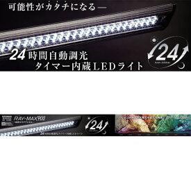 【楽天カード決済でP最大7倍】≪数量限定≫コトブキ レイマックス 900 90cm用LED 24時間自動調光タイマー内臓LEDライト