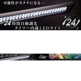 ≪数量限定≫コトブキ レイマックス 1200 120cm用LED 24時間自動調光タイマー内臓LEDライト