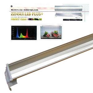ゼンスイ LED PLUS 90cm パーフェクトクリアー