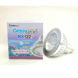 ボルクス Grassy LeDio RX122 リーフ 海水用
