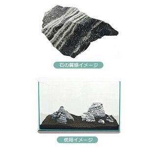 カミハタ 黒賢石(こっけんせき)レイアウトセット