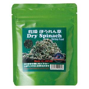 【エントリーでPT5倍】紅蜂シュリンプ 乾燥ほうれん草 20g