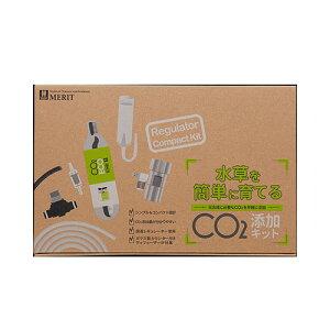 マツダ 水草を簡単に育てるCO2添加キット CO2レギュレーターセット