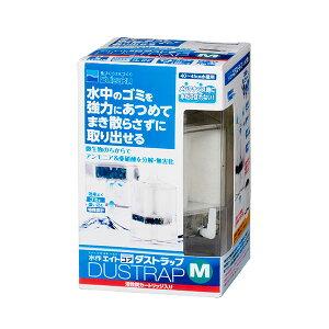 【エントリーでPt5倍】水作 エイトコア ダストラップM 水槽内の掃除機
