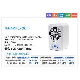 ゼンスイ TEGARU テガル 小型水槽用クーラー