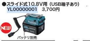 (税込新品)マキタ暖房ジャケット、暖房ベスト用10.8Vバッテリホルダ(USB端子付)YL00000001【ポイント消化にどうぞ】 グリーン買い物マラソン期間中ポイント2倍