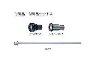 マキタ makita 充電式リベッタ 4.0用付属セットA 199727-8【※送料無料】郵便受けに投函のため代引き発送不可 ブラック