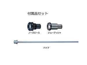 マキタ makita 充電式リベッタ 6.0用付属セット品 191E44-2【※送料無料】】 ブラック マキタ