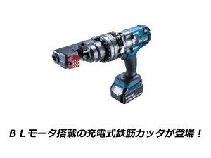 【送料無料】マキタ makita 充電式鉄筋カッタ(携帯油圧式)18V バッテリBL1860B・充電器DC18RF・ケース付 SC163DRG】 マキタ 充電タイプ