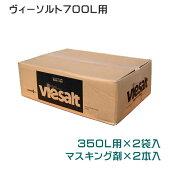 ヴィーソルト700L用-4680