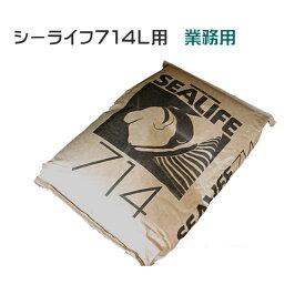 【東北関東信越送料無料】日本海水 シーライフ714L用 他商品同梱不可 キャッシュレス還元 (120)