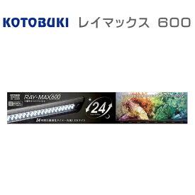 コトブキ レイマックス600 60cm水槽用LED (80)