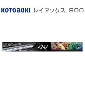 【東北関東信越送料無料】コトブキ レイマックス900 90cm水槽用LED キャッシュレス還元 (100)