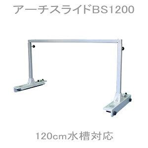 【送料別】カミハタ アーチスライドBS1200 ベーシックセット 120cm水槽用 (160)