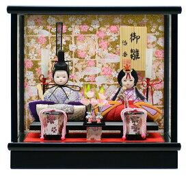 雛人形 悠香 コンパクトケース飾り 彩花 木目込人形 親王飾り 平飾り ひな人形 [間口25cm×奥行22cm×高さ23.5cm] (E)