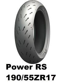 特価 MICHELIN Power RS (パワーアールエス) 190/55ZR17 (75W)