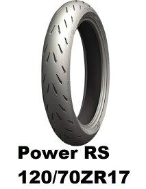 特価 MICHELIN Power RS (パワーアールエス) 120/70ZR17 (58W)