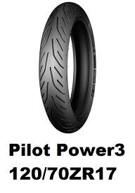 特価 MICHELIN Pilot Power 3 (パイロット パワー スリー)120/70ZR17