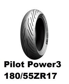 MICHELIN Pilot Power 3 180/55ZR17 73W【在庫限り特価】 パイロット パワー スリー