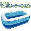 ホームサイズファミリープール 1.5m【沖縄・離島以外は送料無料】大型プール 子供用 家庭用 ビニールプール お庭で見…