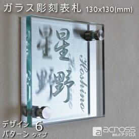表札 フロートガラス(透明ガラス) ステンレスプレート付[サイズ:130x130mm 正方形] 着色文字の追加オプションあり|特注サイズ対応可能 戸建 マンション 玄関用