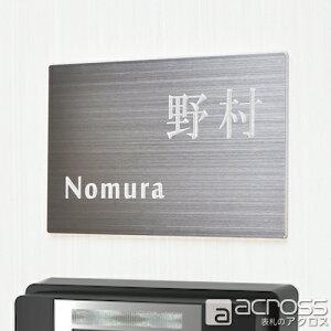 表札 ステンレス製 名刺サイズの小さい表札 ドットインパクト加工 サイズ:55x92mm Derua(デルーア)