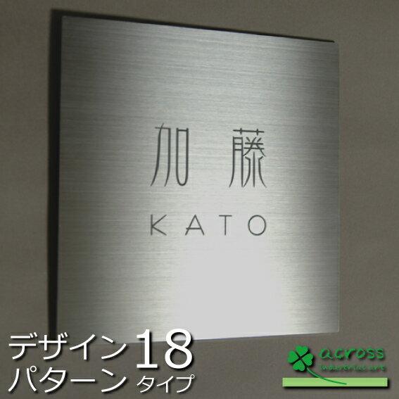 表札 ステンレス製 エッチング加工タイプ 200x200mm正方形 オプション[スタッド/着色] 特注サイズ対応可