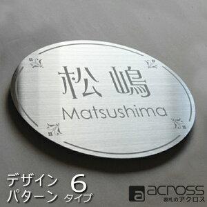 表札 ステンレス製 エッチング加工タイプ 150x200mm楕円形 オプション[スタッド/着色] 特注サイズ対応可 名入れ(名前入れ)オーダーメイド商品
