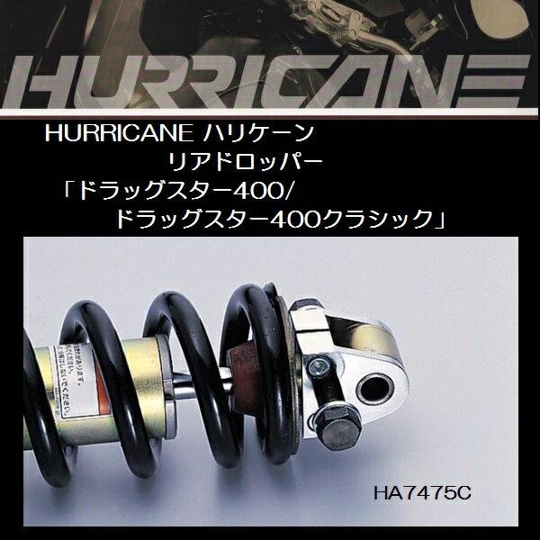 送料無料 HURRICANE/ハリケーンローダウンブラケット リアドロッパー HA7475Cドラッグスター400/ドラッグスター400クラシック