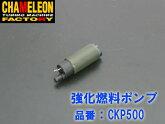 カメレオンファクトリー製強化燃料ポンプシグナスX(FI車)あす楽対応送料無料