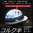 TNK TR-40C 峠 旧車 コルク半ヘルメット パールホワイト/ブルー 【名文字オーダー・雲ベース】 フリーサイズ 送料無料