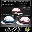 コルク半 ヘルメット TNK TR-40C 峠 「英文字オーダー」 フリーサイズ 送料無料