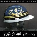 TNK TR-40C 峠 旧車 コルク半ヘルメット ネイビー/ゴールド 梵字【カーン】 フリーサイズ 送料無料