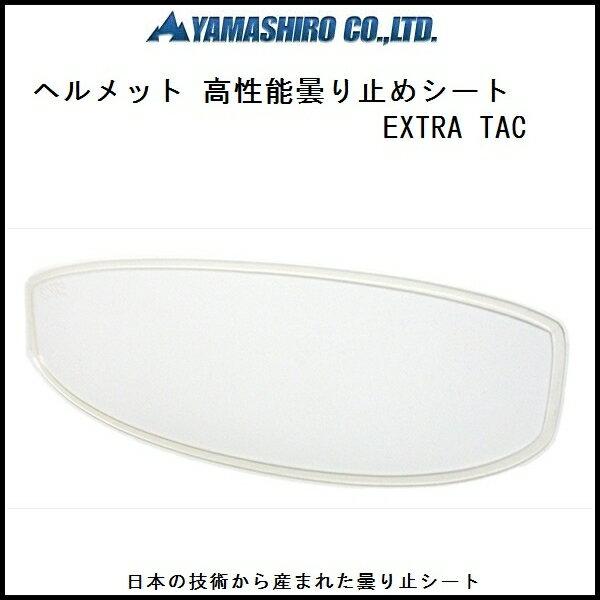 山城謹製 ヘルメット用曇り止めシート EXTRA TAC 送料無料(ポスト投函便)