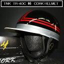 TNK TR-40C 峠 コルク半ヘルメット ブラック/レッド フリーサイズ 半帽 旧車 あす楽対応 送料無料