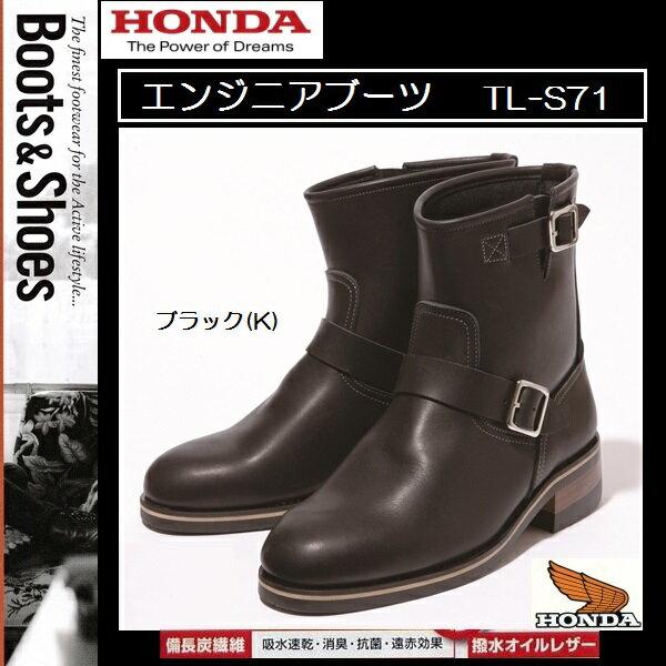 送料無料 Honda撥水オイルレザー エンジニアブーツTL-S71 ブラック