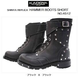 カドヤ SHINYA REPLICA ハンマーブーツ ショート NO.4512 ブラックXブラック 送料無料