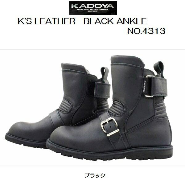 カドヤ K'S LEATHER BLACK ANKLE(ブラックアンクル) NO.4313 ライディングブーツ 送料無料