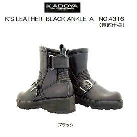 カドヤ K'S LEATHER BLACK ANKLE-A(ブラックアンクル厚底) NO.4316 ライディングブーツ 送料無料