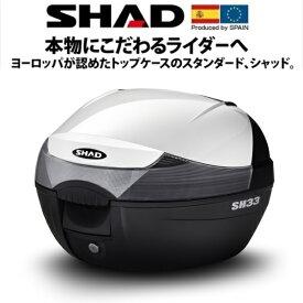 SHAD シャッド SH33 ボックス 【パネル色ホワイト】 33L 送込
