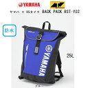 YAMAHA RSタイチ 防水 バックパック RST-Y02 25L ブルー あす楽対応 送料無料