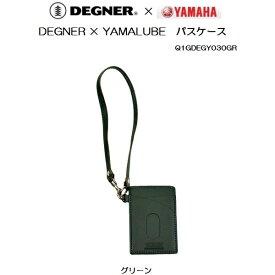 DEGNER×YAMALUBE パスケース グリーン Q1GDEGY030GR 送料無料(ポスト投函便)